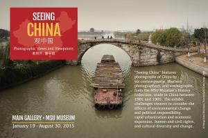 Seeing China postcard